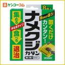 ナメクジカダン 8個入[カダン ナメクジ駆除・忌避 殺虫剤]