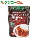 桜井食品 ベジタリアンのための野菜カレー 200g[カレー(レトルト)]【あす楽対応】