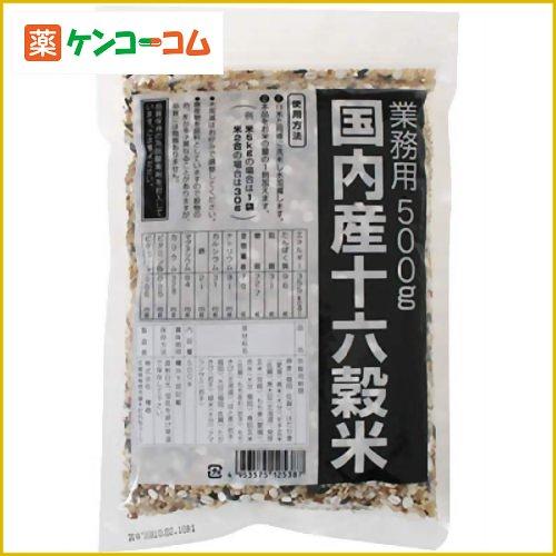 国内産十六穀米 業務用 500g
