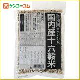 国内産十六穀米 業務用 500g[十六穀米 雑穀]【13k】