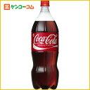 コカ・コーラ 1.5L×8本/コカ・コーラ/コーラ/送料無料コカ・コーラ 1.5L×8本[【HLS_DU】コカ・コーラ コーラ]_