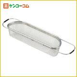 ヨシカワ シェイプライン 18-8スライド式メッシュシンクバスケット スリム SP1207[水切りラック]