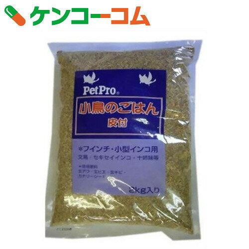 ペットプロ 小鳥のごはん 皮付 2kg[PetPro(ペットプロ) バードフード(鳥・小鳥用)]【あす楽対応】