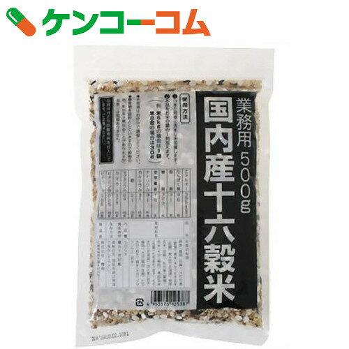 国内産十六穀米 業務用 500g[ケンコーコム 十六穀米 雑穀]...:kenkocom:10622036