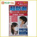 超防御 新型ウイルス花粉マスク 女性子供用 くり返し使えるタイプ 3枚入[超防御マスク ウイルス対策マスク 防災グッズ]