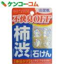 柿渋エキス配合石鹸 デオタンニングソープ 100g[ケンコーコム デオタンニング 柿渋石鹸]