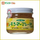 ヒカリ 有機レモンマーマレード 130g[光食品 ヒカリ はちみつ?ジャム(有機JAS)]