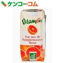 ヴィタモント ピンクグレープフルーツジュース グレープフルーツ ジュース