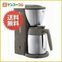 メリタ コーヒーメーカー アロマサーモ ステンレス JCM-561/TD ダークブラウン[メリタ コーヒーメーカー]