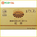 ひしわ 農薬を使わずに育てた紅茶 20袋[ひしわ 紅茶 ケンコーコム]