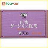 ひしわ 有機 ダージリン紅茶 20袋[ひしわ 紅茶]【あす楽対応】