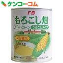 もろこし畑 北海道産 スイートコーン うらごしタイプ 缶 230g[フルーツバスケット コーン(缶詰) 北海道産]