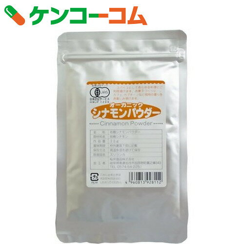 桜井食品 オーガニックシナモンパウダー 20g[シナモンパウダー]...:kenkocom:10880920