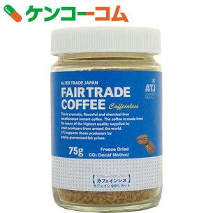 フェアトレードコーヒー カフェイン カフェインレスコーヒー