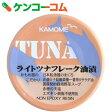 KAMOME ライトツナフレーク 本格野菜スープ仕込み 80g[ケンコーコム ツナ缶]【13_k】【rank】【あす楽対応】