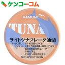 KAMOME ライトツナフレーク 本格野菜スープ仕込み 80g[ケンコーコム ツナ缶]【13_k】【rank】