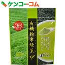 ひしわ 有機 粉末緑茶 30g[ひしわ 緑茶(お茶)]