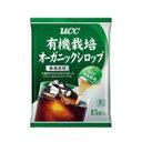 楽天ケンコーコムUCC 有機栽培オーガニックシロップ 15g×15個[UCC 甘味料]【あす楽対応】