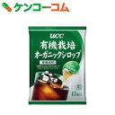 UCC 有機栽培オーガニックシロップ 15g×15個[UCC 甘味料]【あす楽対応】