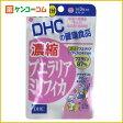 DHC 濃縮プエラリアミリフィカ 20日分 60粒[DHC サプリメント]【送料無料】