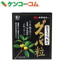 国産有機栽培グァバ粒 60包[グアバ]【送料無料】