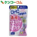 DHC 濃縮プエラリアミリフィカ 20日分 60粒[DHC サプリメント]【あす楽対応】【送料無料】