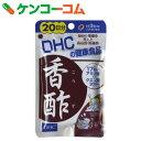 DHC 香酢 20日分 60粒[DHC サプリメント 香酢(香醋)]【あす楽対応】