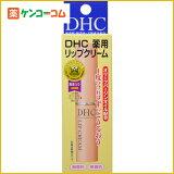 DHC 薬用リップクリーム 1.5g[【HLSDU】DHC 薬用リップクリーム]