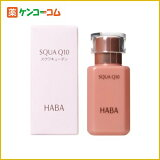 HABA(ハーバー) スクワQ10(化粧オイル) 30ml[ハーバー スクワラン オイル]【あす楽対応】【】
