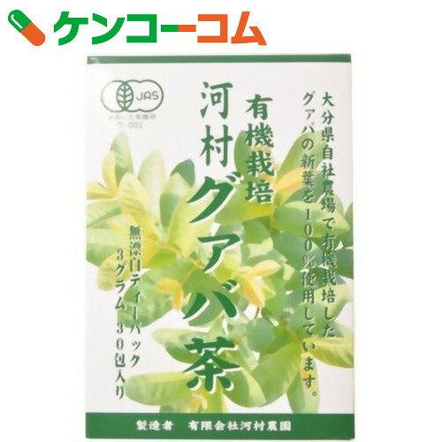 河村農園 有機栽培 河村グァバ茶 3g×30包