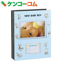 ラドンナ ベビーメタルアルバムフレーム NEW BABY BOY ブルー AMB27-P-BL[LADONNA(ラドンナ) ベビーフレーム]【送料無料】