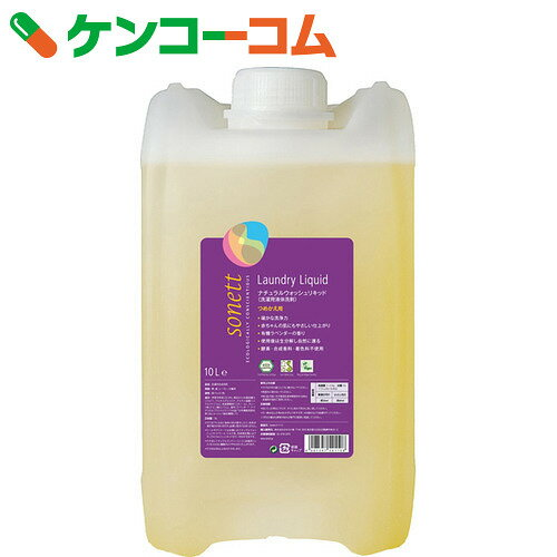 SONETT ナチュラルウォッシュリキッド 10L[SONETT(ソネット) 環境洗剤(エコ洗剤) 衣類用]【送料無料】