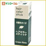 グリーンノート ヘアカラースティック ダークブラウン[【HLSDU】グリーンノート 白髪かくし 生え際用・隠し]【】