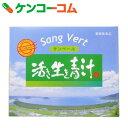 サンベール 活き生き青汁 180g[サンベール 大麦若葉青汁]【送料無料】