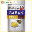 ギャバン サフラン ミニパック 0.1g[ギャバン(GABAN) サフラン(スパイス)]【あす楽対応】