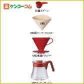 ハリオ V60コーヒーサーバー ドリッパーセット レッド VCSD-02R[ハリオ コーヒーサーバー]【16_k】【あす楽対応】