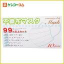 【在庫限り】サンタン 不織布マスク こども用 10枚入[【在庫処分】サンタン ウイルス対策マスク]