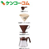 ハリオ V60コーヒーサーバー ドリッパーセット ショコラブラウン VCSD-02CBR[ハリオ コーヒーサーバー]【16_k】【あす楽対応】