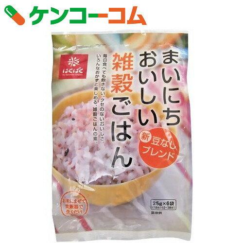 はくばく まいにちおいしい雑穀ごはん 25g×6袋[はくばく 雑穀米(雑穀ブレンド米)]...:kenkocom:10702473