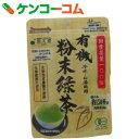 有機粉末緑茶 50g[国太楼 粉茶]【あす楽対応】