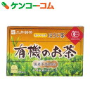 有機のお茶 ほうじ茶ティーバッグ 20袋入[三井銘茶 ほうじ茶]