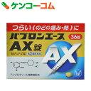 【第(2)類医薬品】パブロンエースAX錠 36錠(セルフメデ...