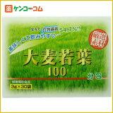 100%大麥若葉 3g×30袋[大麥若葉青汁]