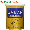 ギャバン 純カレー 220g[ギャバン(GABAN) カレーパウダー]【あす楽対応】