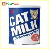 ワンラック キャットミルク 270g/ワンラック/粉ミルク(猫用)/ワンラック キャットミルク 270g[ワンラック 粉ミルク(猫用)]