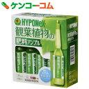 ハイポネックス 観葉植物の肥料アンプル 35ml[ハイポネックス 肥料]【あす楽対応】