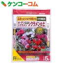花ごころ ガーデンシクラメン・シクラメンの土 5L[花ごころ 用土]【あす楽対応】
