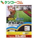 100%有機芝生の肥料 5kg[100%有機 芝生の肥料 肥料 芝生用]【あす楽対応】