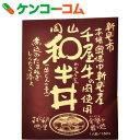 岡山 和牛丼 150g[レトルト食品]【あす楽対応】