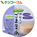 やさしくラクケア やわらかごま豆腐 63g[やさしくラクケア ごま豆腐]【あす楽対応】